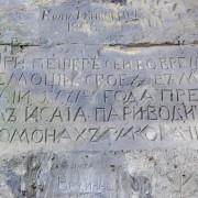Natpis iz 1771. godine